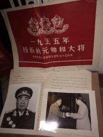 [红色文化珍藏] 一九五五年授衔的元帅和大将  黑白老照片【原装带一张展览大海报 全套黑白大照片20张全】罕有大照片,保存完好。