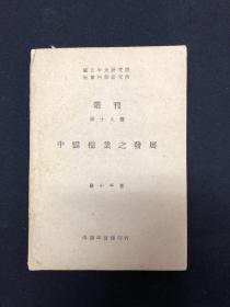 中国棉业之发展(国立中央研究院、社会科学研究所丛刊) 第十九种 全1册(自然科学)