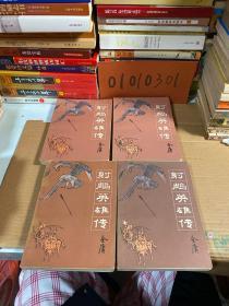 射雕英雄传 1-4册全 (插图版)(1984年一版一印)