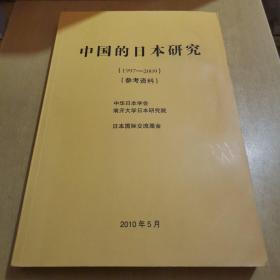 中国的日本研究(1997--2009)