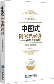 中国式阿米巴经营——企业操盘及落地系统