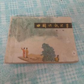 中国诗歌故事 第二册