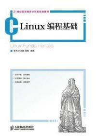 Linux编程基础/21世纪高等教育计算机规划教材
