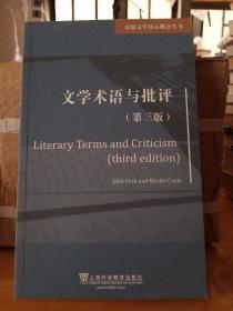 文学术语与批评(第3版 英文版)/原版文学核心概念丛书