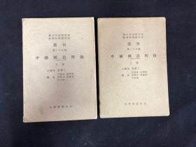 中国国民所得 (国立中央研究院、社会科学研究所丛刊) 第二十五种 上下2册