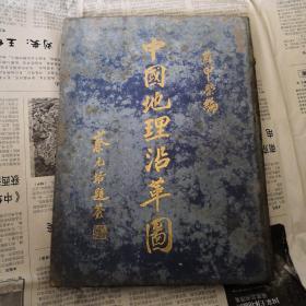 中国地理沿革图,