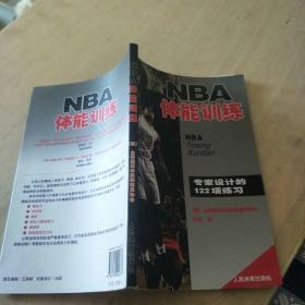 NBA体能训练