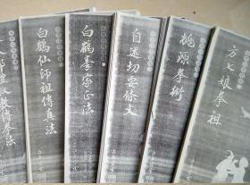 原传白鹤拳家正法──古典白鹤拳谱1—6册共6本合售