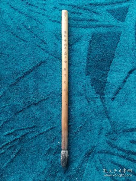 双料净纯羊毫小楷 湖州笔店 、材质:  竹制尺寸:  总长18cm、笔杆长16cm 、直径0.6m