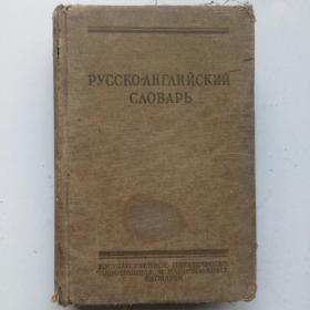 俄语原版《俄语英语对照》