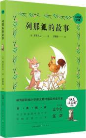 经典名著:列那狐的故事[四色]