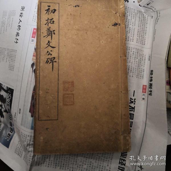 初拓郑文公碑,有藏书章