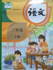 语文三年级上册