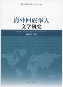 海外回族华人文学研究
