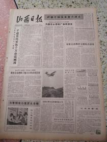 山西日报1983年7月18日(4开四版)平遥农民承包十万亩盐碱滩;为建设山西铝厂加砖添瓦