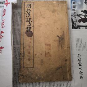 明拓汉隶四种,多藏书印,有阅读笔记