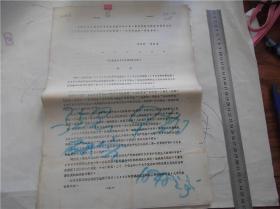 旧版老版名家马泽民旧藏文献金海民译本社会主义与工人运动史文库,前言目录,一份