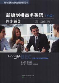 新编剑桥商务英语同步辅导(初级)(第3版修订版)