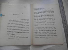 旧版老版名家马泽民旧藏文献蒋国田排印关于人的价值的几个问题,一份