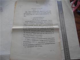 旧版老版名家马泽民旧藏文献排印本胡培兆,资本论在我国的传播,一份