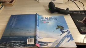 环球滑雪(游记与攻略)