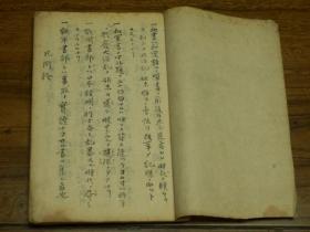 补图勿拍!稀见古代书目文献写本或稿本:【和军书、唐军书】两本一套全!和军部 补图