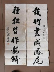 商笙佰  老对联  上海监制用纸