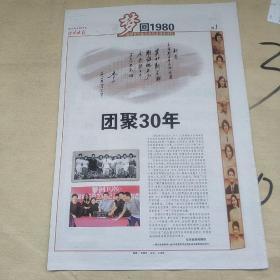 北京晚报2010-9-21梦回1980新星音乐会30年纪念演出特刊,8版全