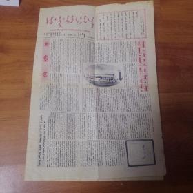 内蒙古民族学院报纸  2003/1/1  蒙文