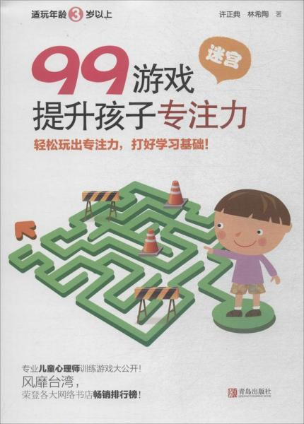 99游戏提升孩子专注力