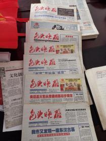 包头晚报2007年1月1、4、5、9-12、15-19、22、25、26、29-31、2月1、2日 可任选3份以上