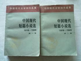 中国现代短篇小说选1918----1949(第一二卷)