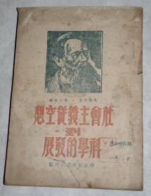 """红色文献民国老版图书:《恩格斯著、博古校译""""社会主义从空想到科学的发展""""》(华东新华书店1949年2月出版,32开本,繁体竖版,97页,完整不缺页,封面印有恩格斯头像).。"""