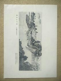 高峡出平湖(85线凸版印刷)