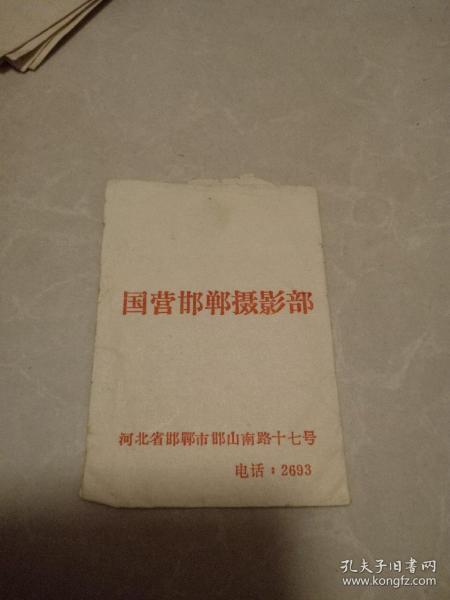 照片袋 国营邯郸摄影部