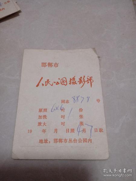 照片袋 邯郸市人民公园摄影部