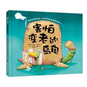 贝贝熊童书馆:害怕变老的乌龟(精装绘本)