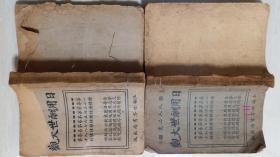1928年上海世界书局印《日用酬世大观》1,3两册(尺牍,诉讼,邮政)