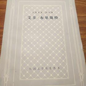 著名翻译家韩世钟签名网格本《艾菲.布里斯特》永久保真,假一赔百。