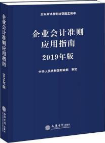 企业会计准则应用指南(2019年版企业会计准则培训指定用书)