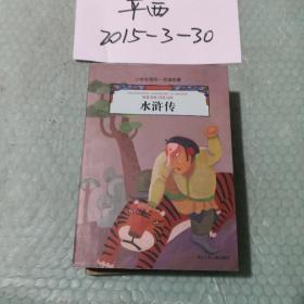 小学生领先一步读名著:水浒传