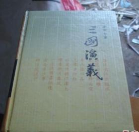 正版三国演义罗贯中岳麓书社1986年版硬精装古典名著畅销图书