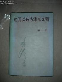 建国以来毛泽东文稿   12   第十二册  内页品好