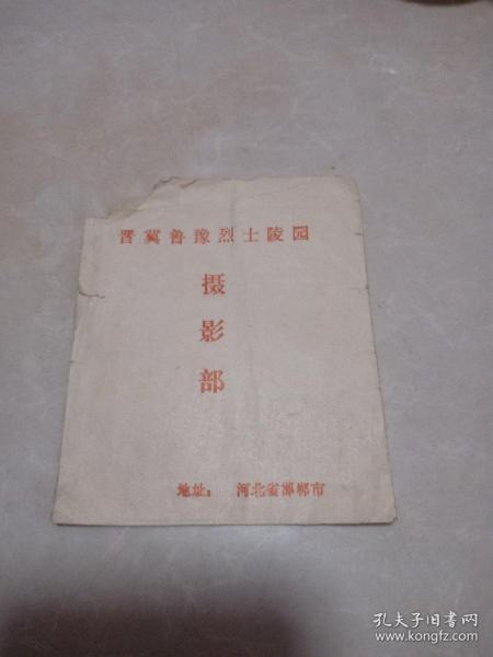 照片袋 晋冀鲁豫烈士陵园摄影部