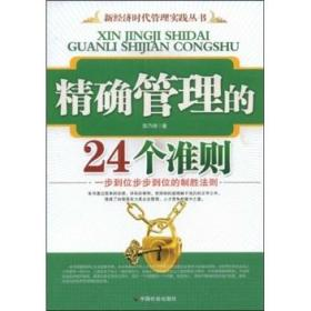 新经济时代管理实践丛书:精确管理的24个准则:一步到位步步到位