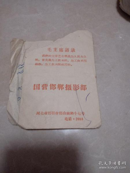 带语录文革照片袋  国营邯郸摄影部
