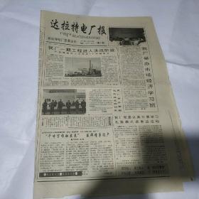 达拉特电厂报1995-4-30,4版