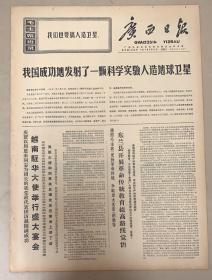 广西日报          1971年3月17日 1*我国成功地发射了一颗科学实验人造卫星。 38元