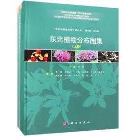 东北植物分布图集(上下册)