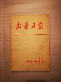 新华月报(1973年 第11期)